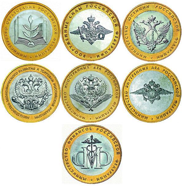 10 руб министерство финансов альбом монет 10 рублей юбилейные монеты россии