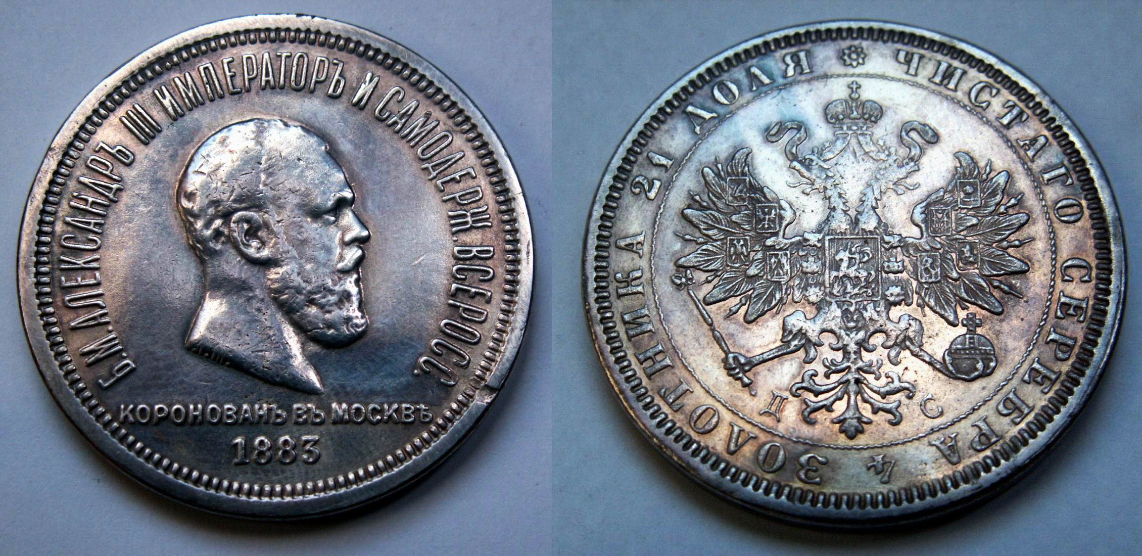 Золотника 21 доля чистого серебра 1883 цена numis