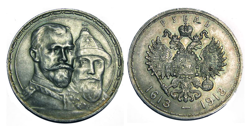серебряный рубль 1613 1913