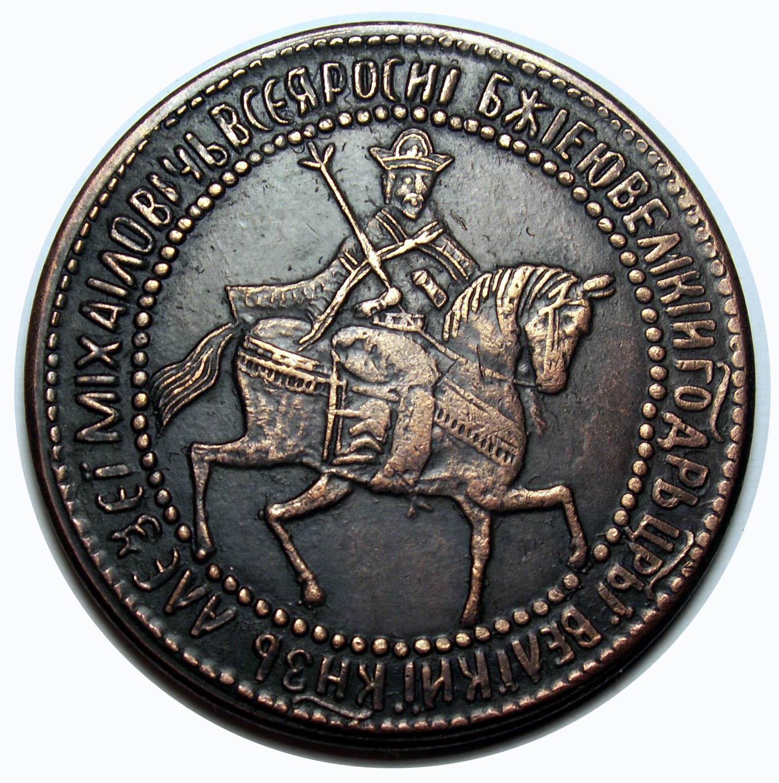 Монета 1654 года 3 копейки 1927 года