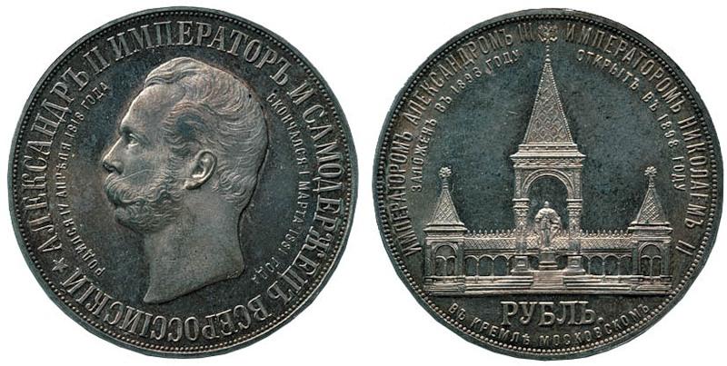 Медаль 1898 года в любече дворик цена банкноты монголии купить