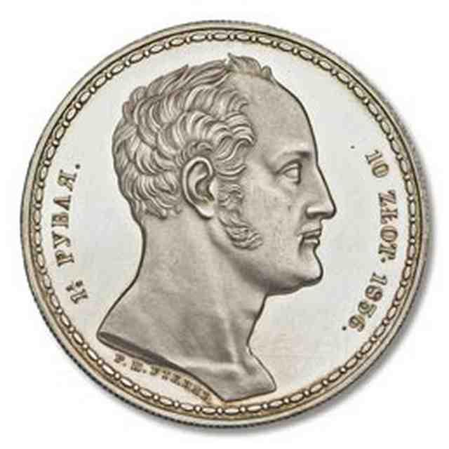 Семейный рубль 1836 года цена гибрид острова