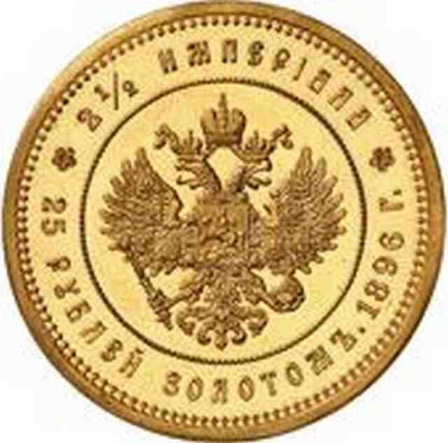 Купить монету 25 рублей николая 2 золото бумажные деньги после эмиссии