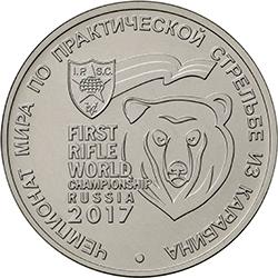 Монеты 2017 года купить поисковики по вов