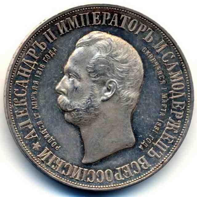 Рубль александр 2 император и самодержец всероссийский цена 5 рублевая монета 1998 года цена
