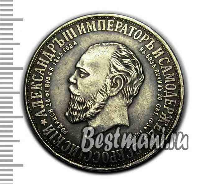 Гурт монеты 1912 г трон 10 рублей псков 2003 цена
