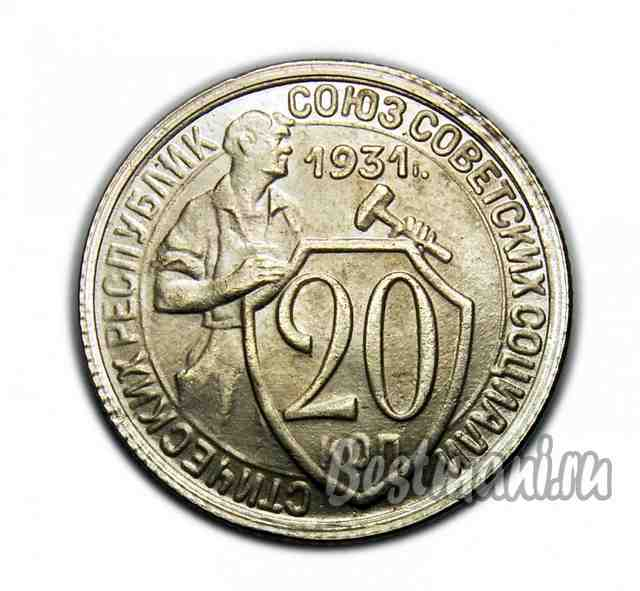 20 копеек 1931 года старого образца ценные деньги украины