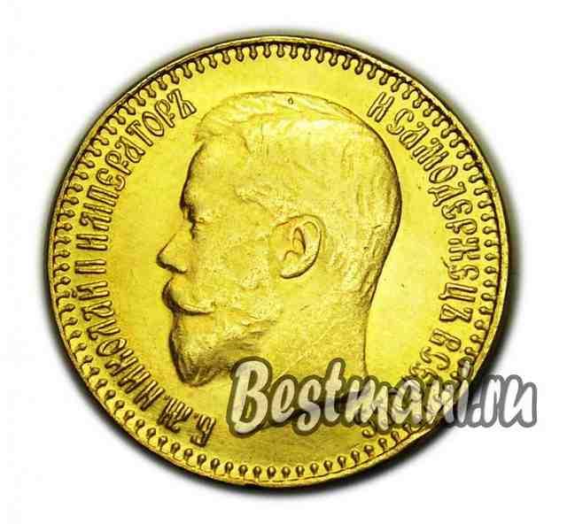 7 5 рублей 1897 юбилейный рубль 1980 года цена