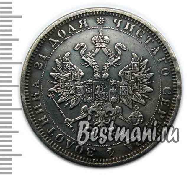 Рубль 1878 года цена спб сколько стоит 10 долларов