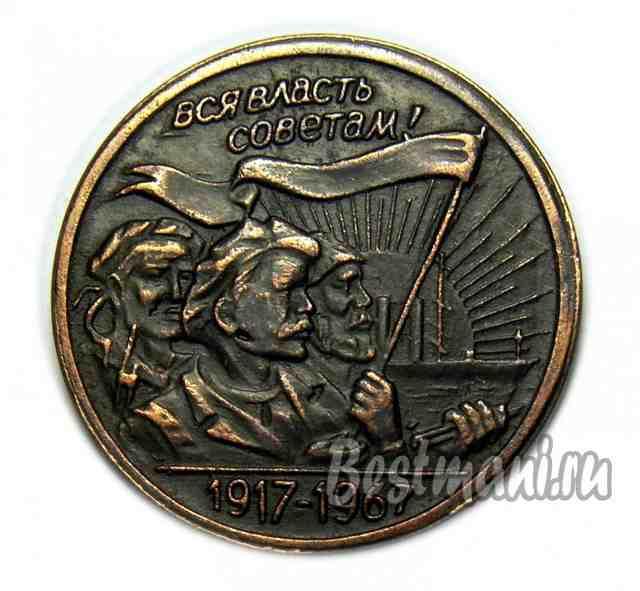 20 копеек 1917 1967 ян сапунов
