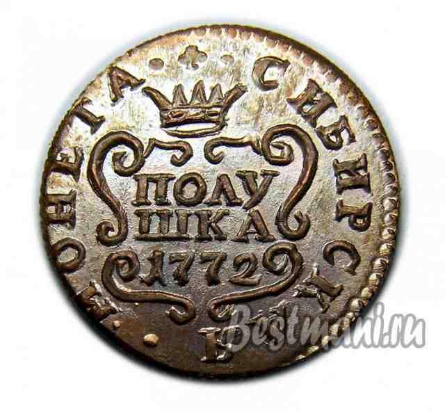1 копейка 1727 г екатерина i (копия)