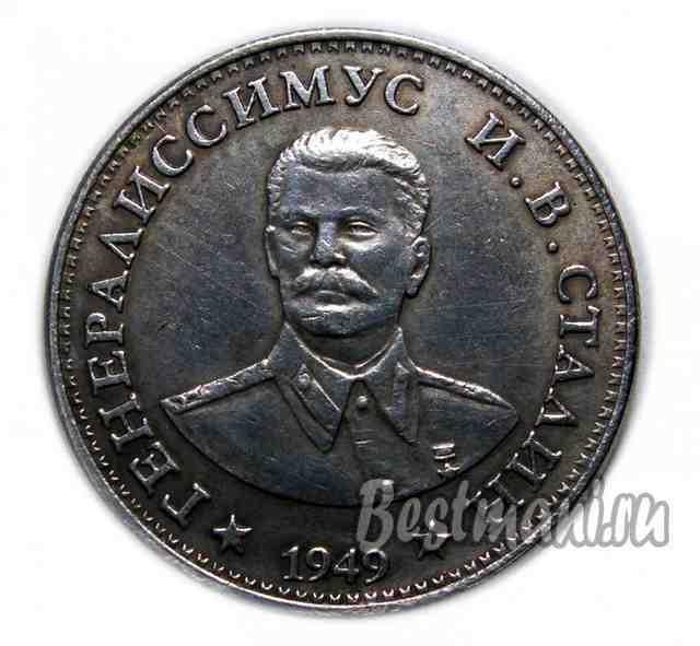 Монеты ссср 1949 1 рубль николая 2