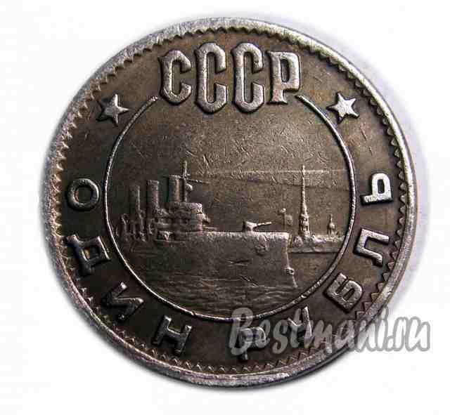 Монеты ссср 1962 года раритетные монеты россии список