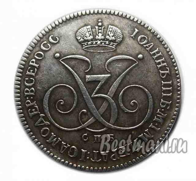 Царские монеты подделка купить скупка монет в екатеринбурге адреса