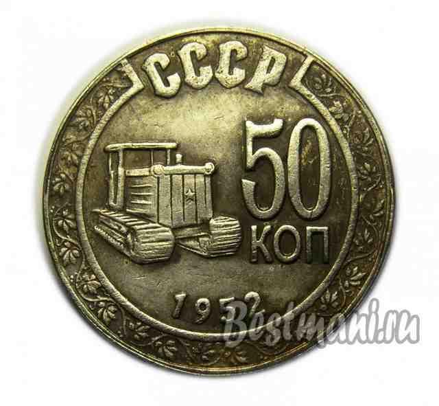 Монета 1952 года ссср сколько будет 1 цент в рублях