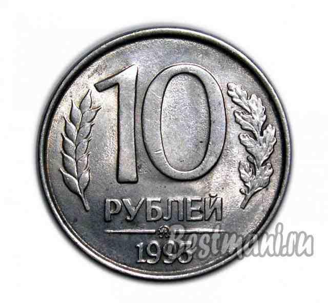 10 рублей 1993 года купить в Томской области на Avito — Объявления ... | 591x640