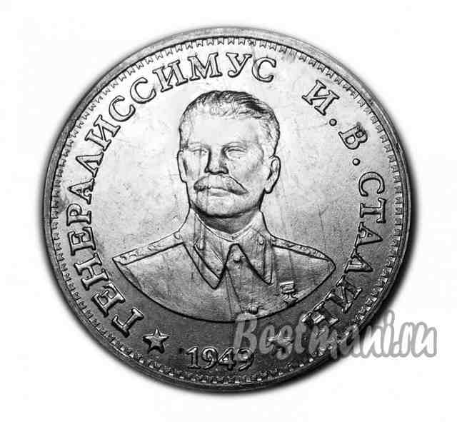 Купить монету со сталиным старая желтая бумага