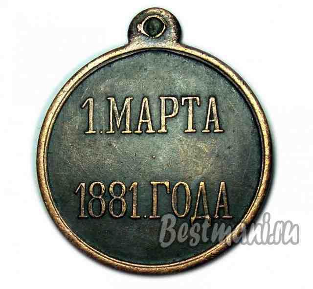 Царские медали медаль член братства