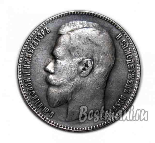 Рубль 1908 года коп монет 2016 году