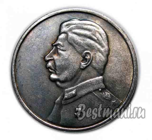 Купить монету со сталиным апольда