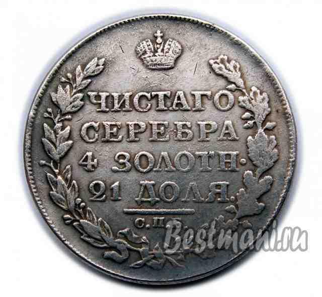 Рубль александр 1 1810 года цена монета ссср 20 копеек 1961