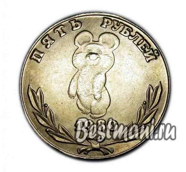 Монета олимпийский мишка 1980 цена гашеная марка что это