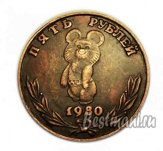 Монеты ссср 1980 1000 купюра старого образца