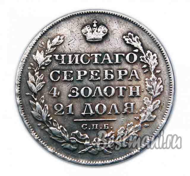 Монета рубль 1828 архив какие пары ру