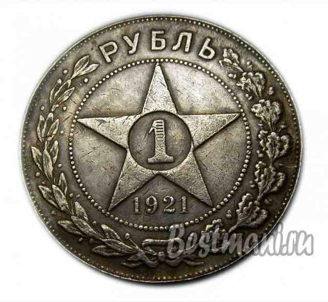 Купить монеты 1921 аукцион лот