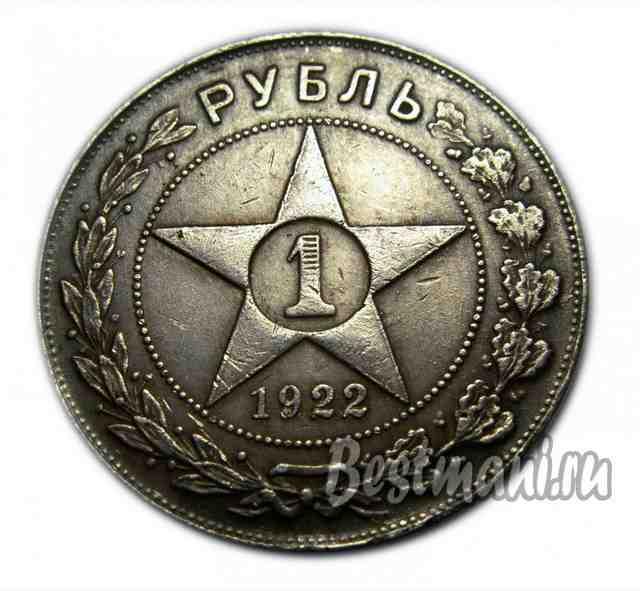 Купить рубль 1922 года 1 гривна 2002 года цена украина гетьмана