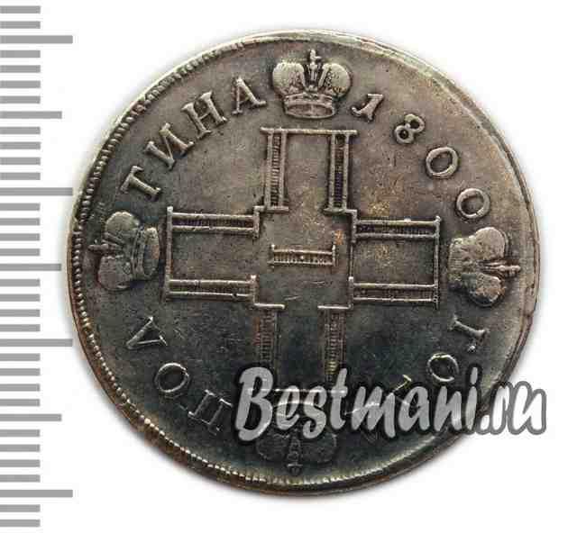 1800 российских рублей номер 365