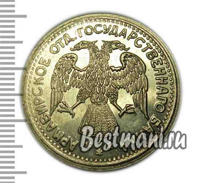 5 рублей 1918 армавир а н федорин