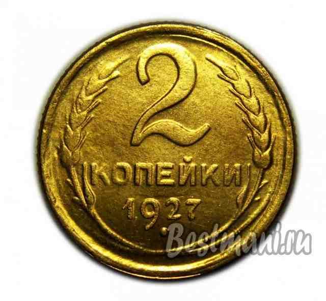 Редкие монеты 2 копейки ссср отмена серебряной монеты