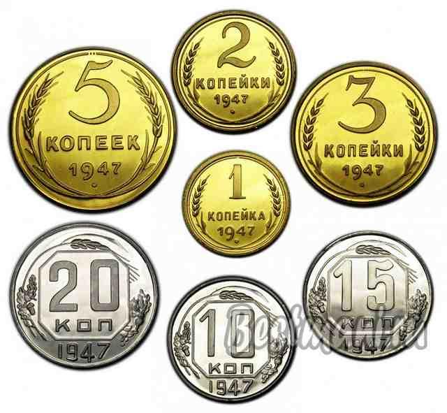 15 копеек 1947 года старинные монеты фото и цены