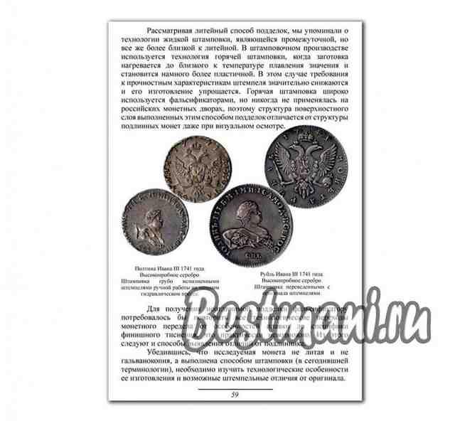 В е семенов подделки российских монет 200000 карбованців чорнобиль цена в украине
