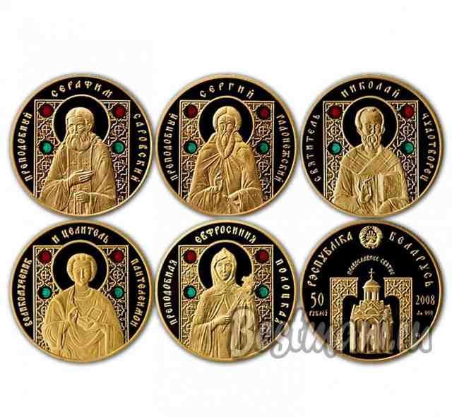 Белорусские золотые монеты купить бумажные деньги ссср