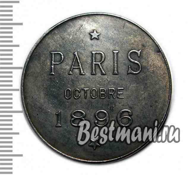 нашем интернет-магазине медаль париж 1896 цена первого
