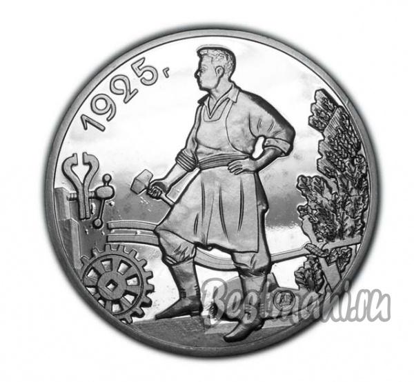 1 рубль 1925 года цена продажа монет москва