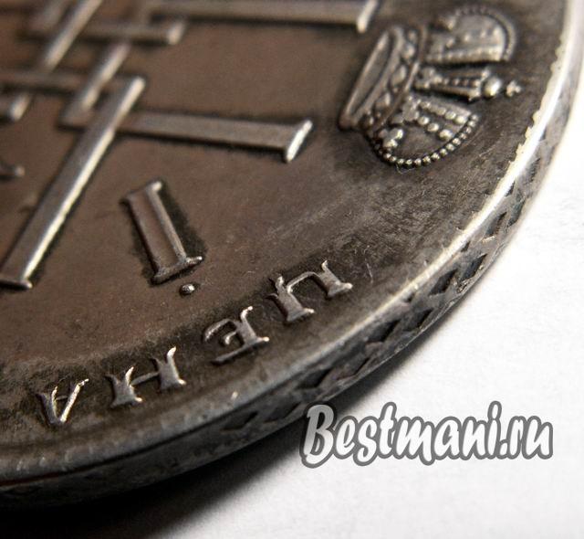 Монеты 1722 года стоимость два рубля серебро золото цена в сбербанке