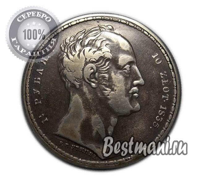 Уткин 1835 монета деньги россии фото современные монеты