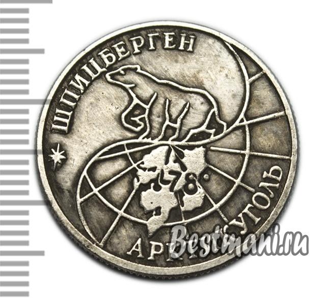 Монеты шпицбергена 1993 года чеканка монет в смоленске
