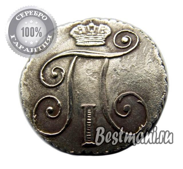 Монета павел 1 император и самодержец всероссийский расшифровка состояния монет