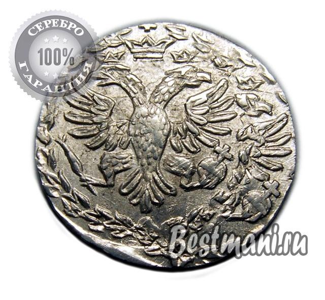 1 алтын это сколько рублей медные старинные копейки