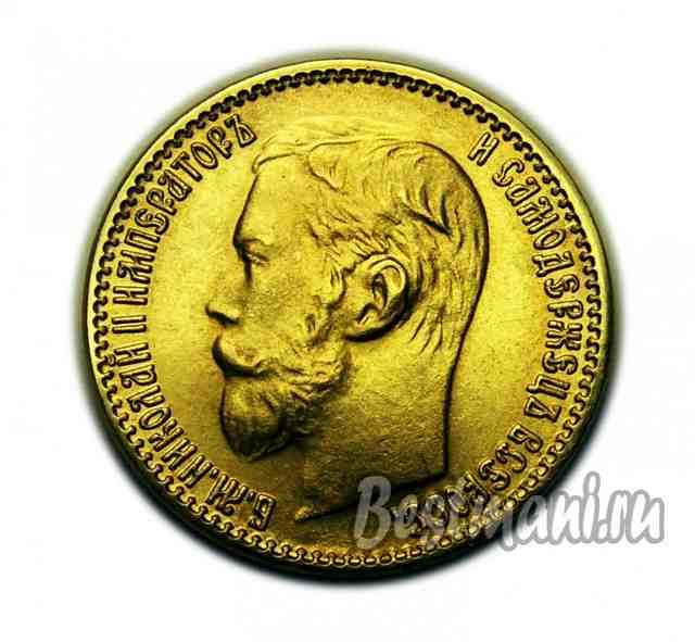 Золотая монета 1900 года 5 рублей нумизматика брянск