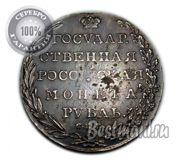 Гурт царских монет рубль 1788 года цена