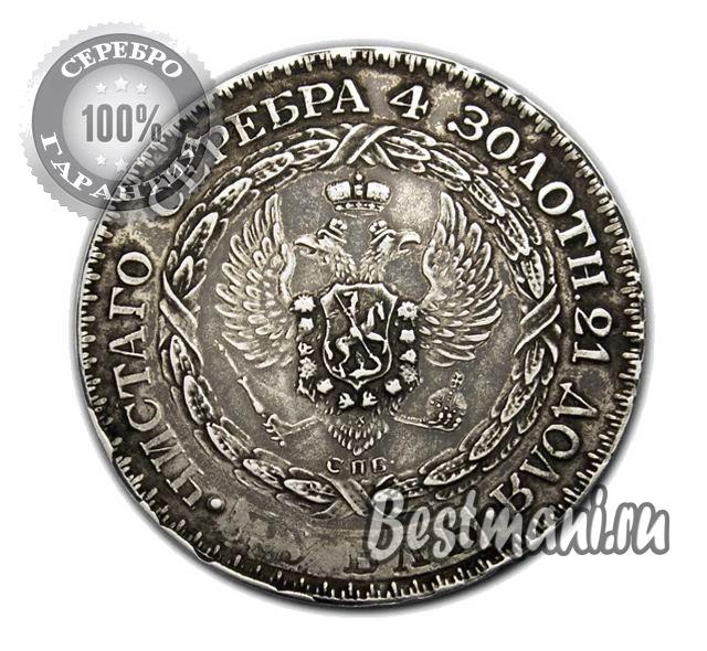 Константин 1 1825 года цена поиск com
