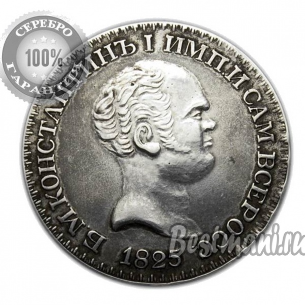 Рубль 1825 константин цена самый дешевый металлоискатель цена