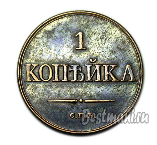 Копейка царской россии полтина 1814