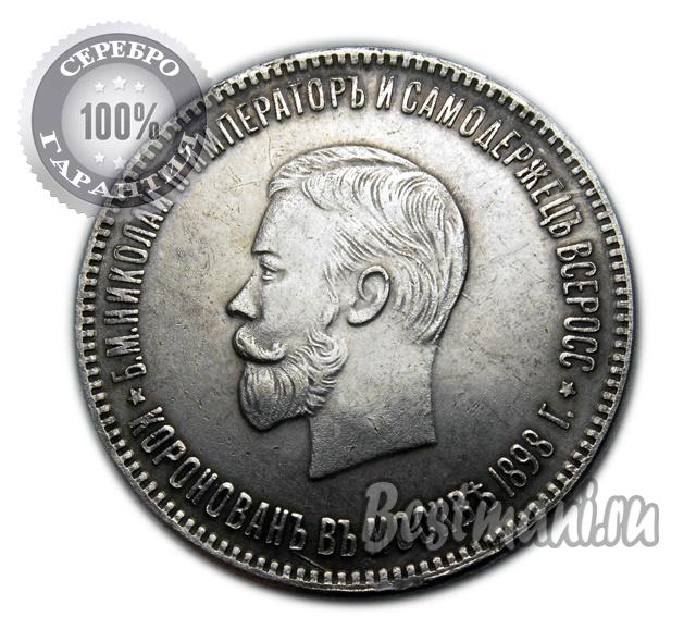 Новоделы царских монет скупка продажа подольск