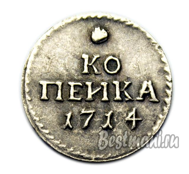 Копейка петр 1 мурманск монеты купить